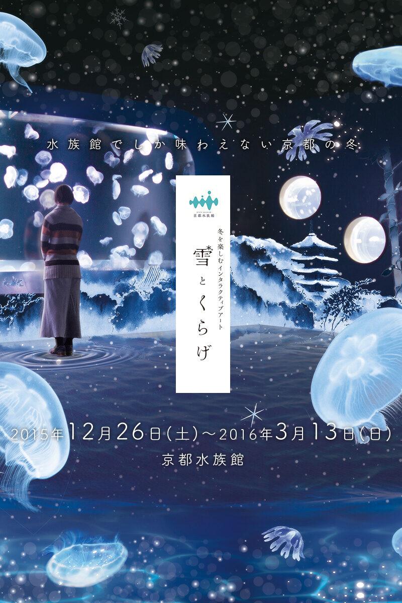 [京都水族館] 雪とくらげ-桜といわし